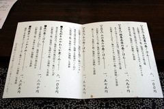 20061124soukajuku08